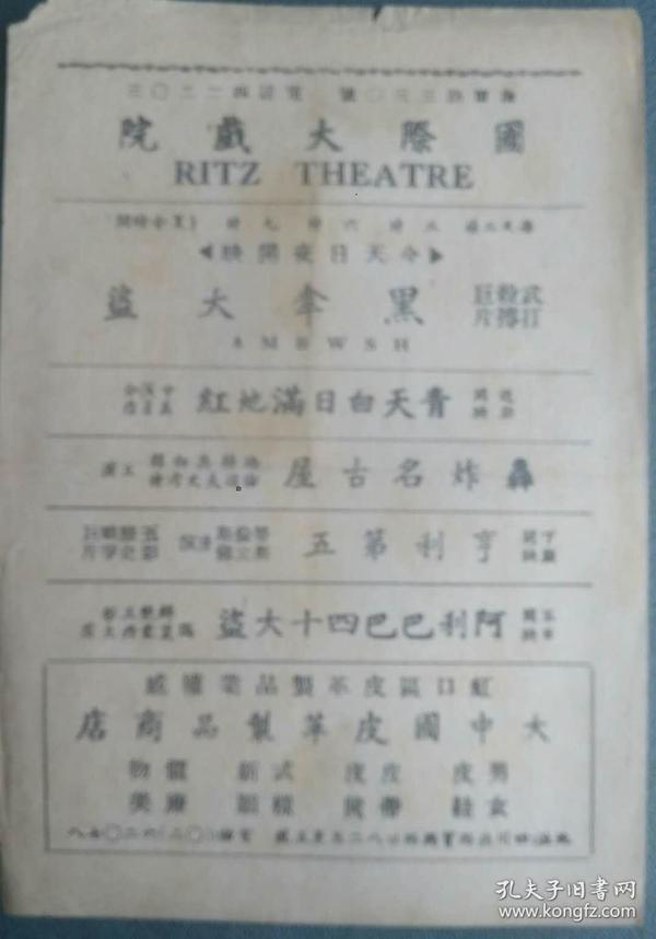 民国上海国际大戏院上映的《黑伞大盗》电影说明书