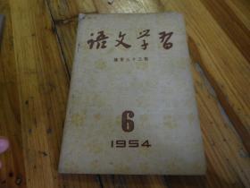 《语文学习》1954年第6期