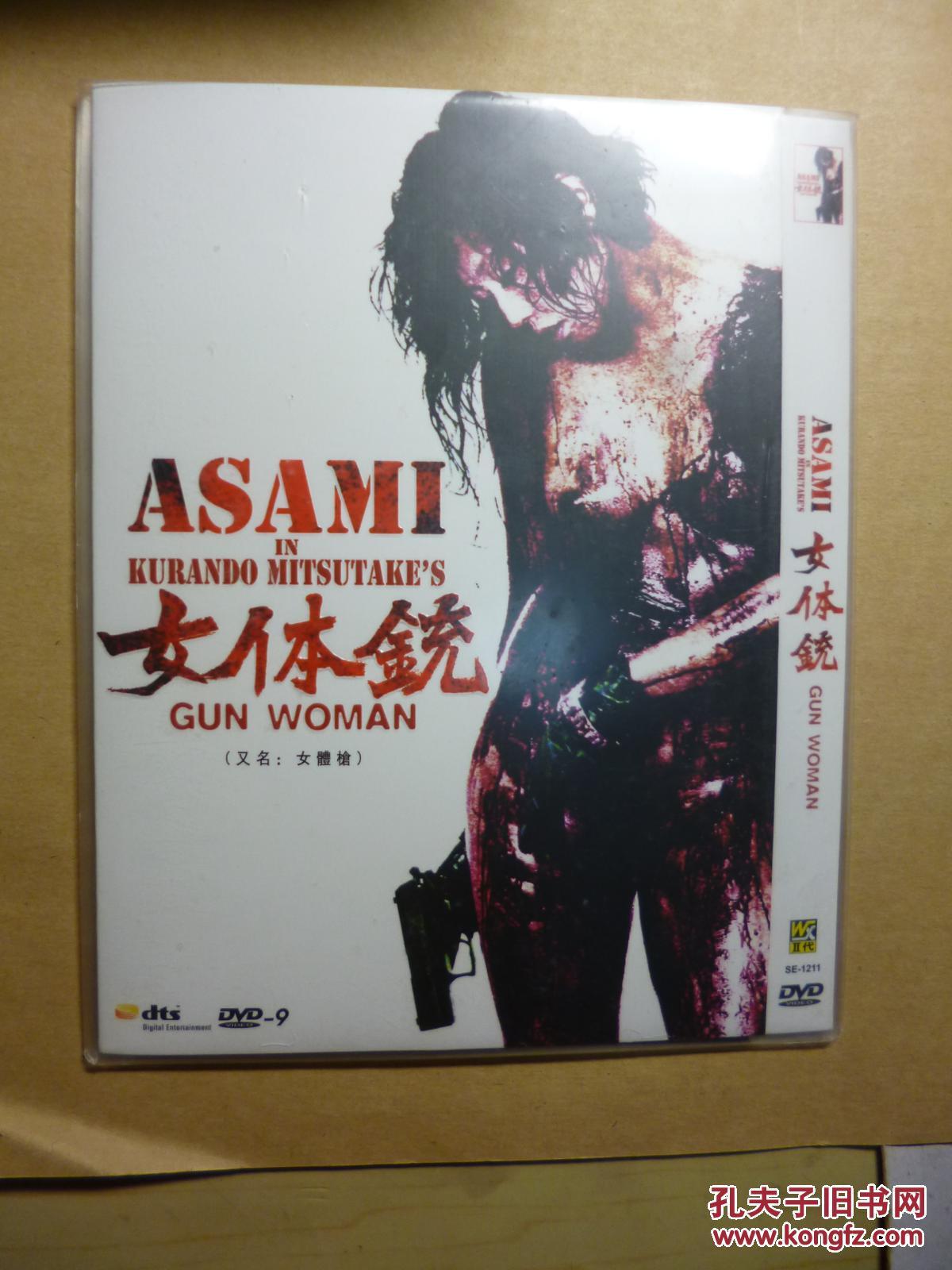 女���*:!&���&d9�-�`_d9 女体铳 女体铳 ガンウ`マン gun woman 导演: 光武藏人 1碟 版本
