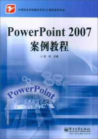 PowerPoint2007案例教程