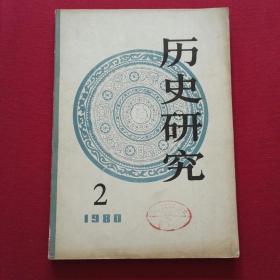 历史研究 1980年第2期