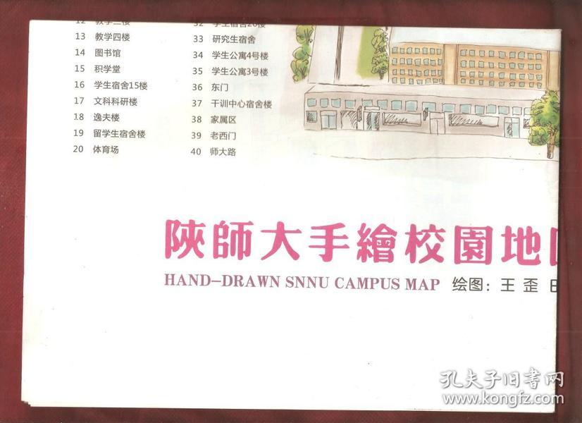 陕师大手绘校园地图