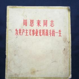 人民美术出版社 <周恩来同志为共产主义事业光辉战斗的一生>   画册  [柜9-1]