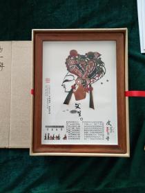 复州皮影(中国非物质文化遗产)