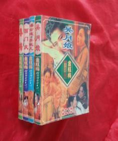 金瓶梅的男男女女(全四册)