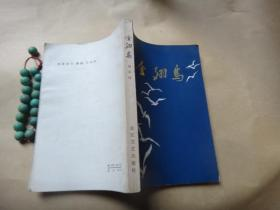 金翅鸟/签名赠送老作家骆文 有精美插图