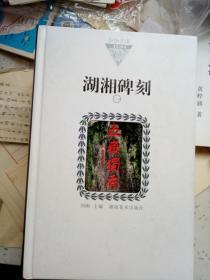 湖湘碑刻(一)