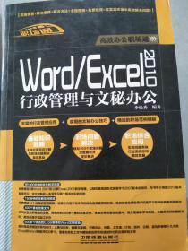 特价!高效办公职场通:Word/Excel 2010行政管理与文秘办公9787113153212