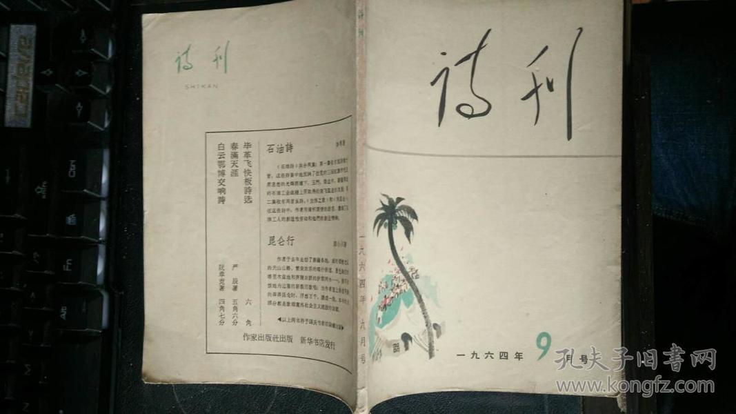 诗刊(1964年第9期)  总78期