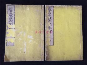 1846年和刻佛经《般若心经和训图会》2册全。有江户画师半山先生的木版画插图多幅,弘化3年(道光26年)印。