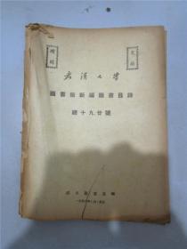 武汉大学图书馆新编图书目录·总第十九、二十号