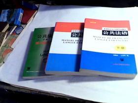 公共法语(上下册)+练习参考答案 共三本书合售