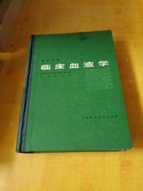 临床血液学【16开精装厚册】