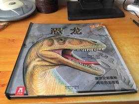 乐乐趣科普立体书 恐龙 精装