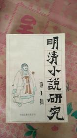 明清小说研究 第1辑 创刊号 1985年一版一印