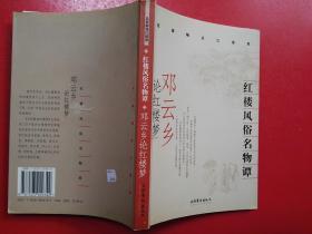 红楼风俗名物谭:邓云乡论红楼梦