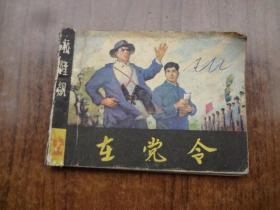 连环画《在党令》    ——《桥隆飙》之二     8品弱    1983年一版一印