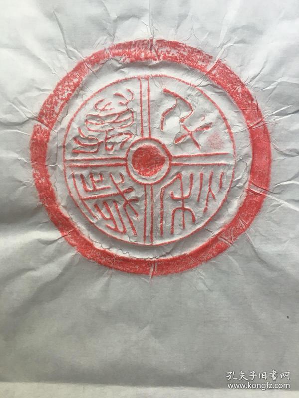 西汉:千秋万岁瓦当拓片