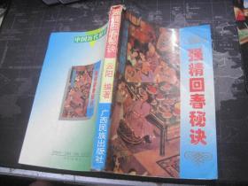 中国历代秘传-强精回春秘诀