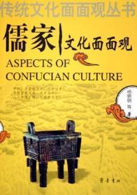正版库存 儒家文化面面观
