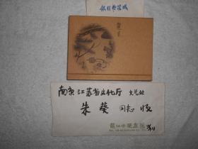 《无闷集》刘二刚签赠本,另,刘二刚早期毛笔写实寄信封一枚