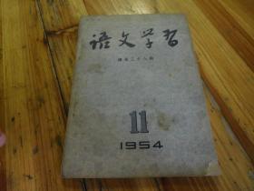 语文学习:1954年第11期(总第三十八期)