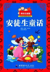 小学生语文新课标必读丛书——安徒生童话