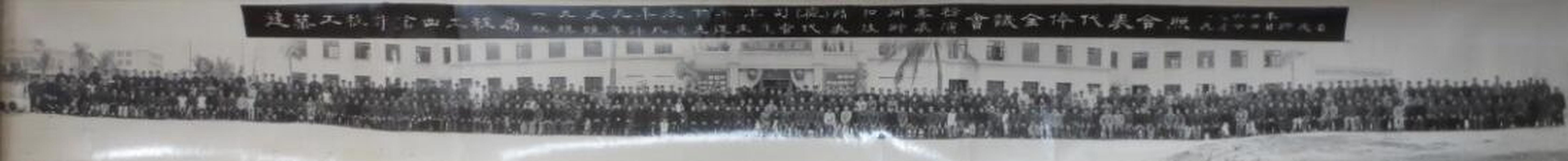 1960年建筑工程部第四工程局一九五九年度下半年司(厂)际和同业务红旗竞赛评比暨先进生产者代表技术表演会议全体代表合照