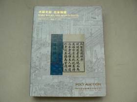 北京保利2014年春拍,古籍文献.名家翰墨(大厚册)