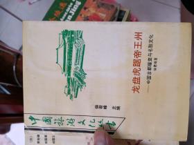 龙盘虎踞帝王州:中国古都嬗变与名胜文化   差不多九品         新D2
