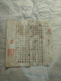 光绪三十三年沪上豫园书画会会长杨葆光为纪念苏东坡生日所著呈文(盖三枚朱红大印)