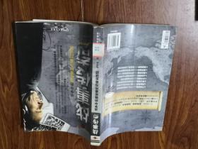 战事传奇:战争中的隐秘事件与幕后谜团