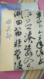 中国十大书法家集 颜真卿