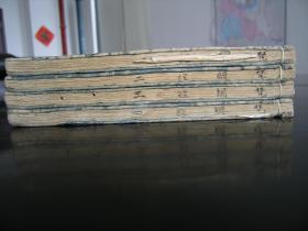 康熙十七年和刻大开本古佛经《梵纲经古迹记》下四册全。稀见!书中多有先贤毛笔批阅和夹带!可以品位古人的读书精神!!!!!