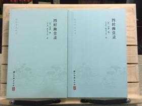 四时幽赏录 (杭州掌故丛书  全一册)