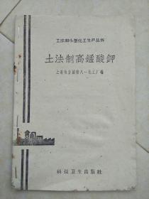 土法和小型化工生产丛书:《土法制高锰酸钾》