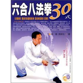 六合八法拳30式(附光盘)