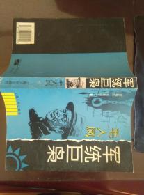 军统巨枭 毛人凤 (历史漩涡人物书系)