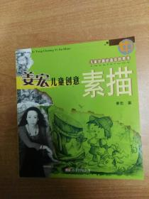 姜宏儿童创意素描 中册 适合7-12岁孩子绘画美术教材