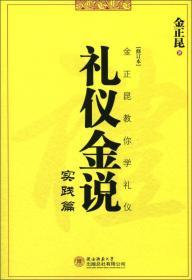 礼仪金说 实践篇(修订本)
