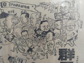 1967年革命造反《东方红报》群丑图
