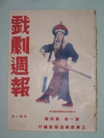 戏剧周报    第四期   1936年戏剧期刊  封面 杨盛春  剧照  内有 蝴蝶剧照