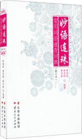 妙语连珠——常用词语速查词典(修订本)