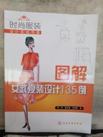 图解女式夏装设计135例