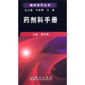 药剂科手册