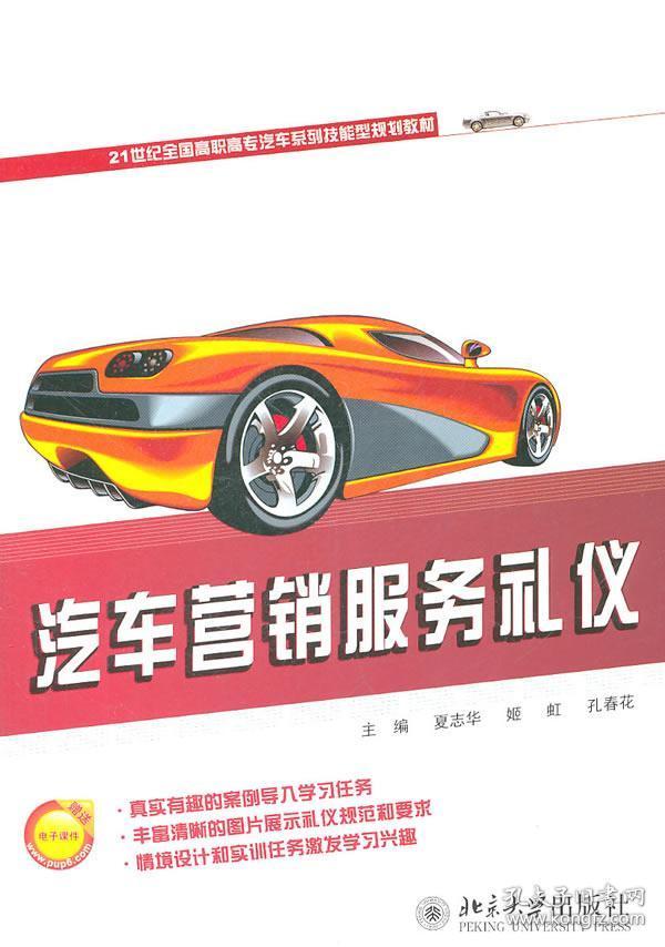 21汽车轮胎高职高专世纪系列技型营销教材全国规划服务礼仪9马自达cx-5用那种汽车好图片