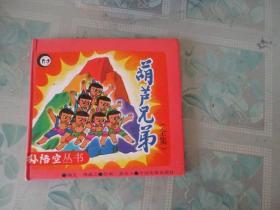 葫芦兄弟(全集)