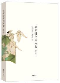 名家讲中国戏曲(插图本)