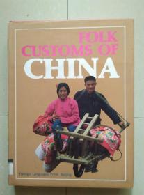 中国民俗 英文版 一版一印