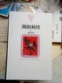 湖湘刺绣(二)湘绣卷